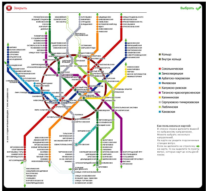 Схема московского метро.